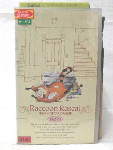 r2_08915 【中古】【VHSビデオ】あらいぐまラスカル全集 Vol.15 [VHS] [VHS] [1994]