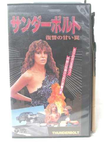 r2_09361 【中古】【VHSビデオ】サンダーボルト [VHS] [VHS] [1989]