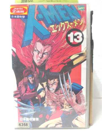 r2_09479 【中古】【VHSビデオ】X-MEN 第13巻 [VHS] [VHS] [1995]
