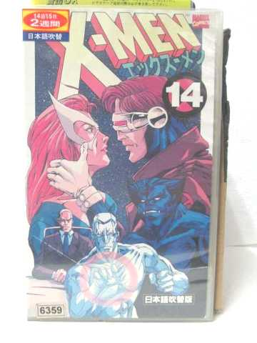 r2_09480 【中古】【VHSビデオ】X-MEN 第14巻 [VHS] [VHS] [1995]