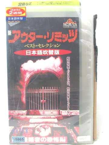 r2_09955 【中古】【VHSビデオ】新アウターリミッツ~侵略者の恐怖編~【日本語吹替版】 [VHS] [VHS] [1996]