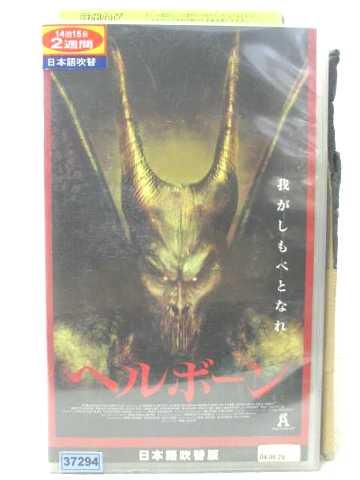 r2_09989 【中古】【VHSビデオ】ヘルボーン【日本語吹替版】 [VHS] [VHS] [2004]