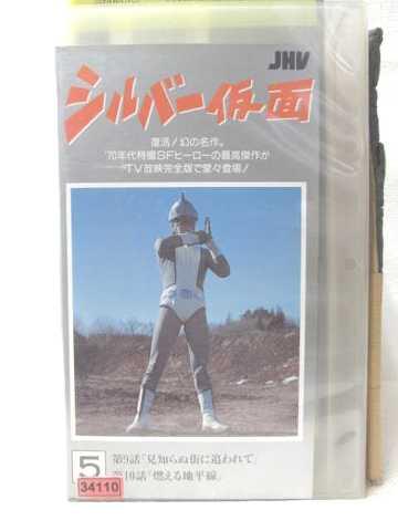 r2_10063 【中古】【VHSビデオ】シルバー仮面(5) [VHS] [VHS] [1990]