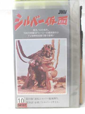 r2_10064 【中古】【VHSビデオ】シルバー仮面(10) [VHS] [VHS] [1990]