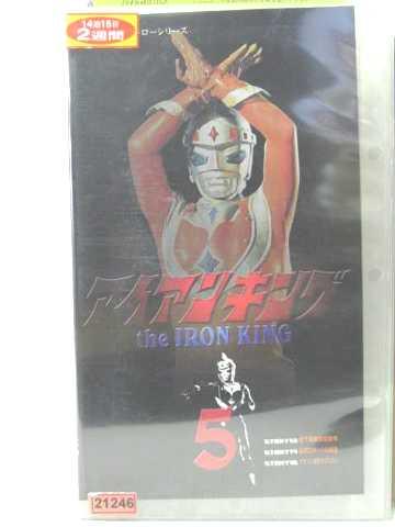 r2_10070 【中古】【VHSビデオ】アイアンキング 第5巻 [VHS] [VHS] [2000]