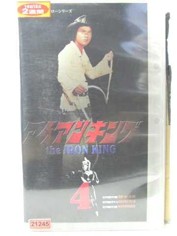 r2_10072 【中古】【VHSビデオ】アイアンキング 第4巻 [VHS] [VHS] [2000]