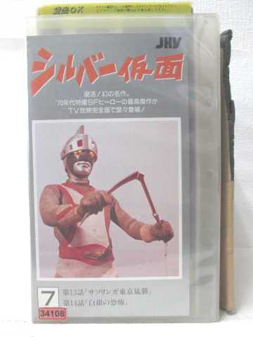 r2_10111 【中古】【VHSビデオ】シルバー仮面(7) [VHS] [VHS] [1990]