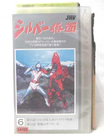 r2_10112 【中古】【VHSビデオ】シルバー仮面(6) [VHS] [VHS] [1990]