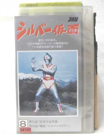 r2_10116 【中古】【VHSビデオ】シルバー仮面(8) [VHS] [VHS] [1990]