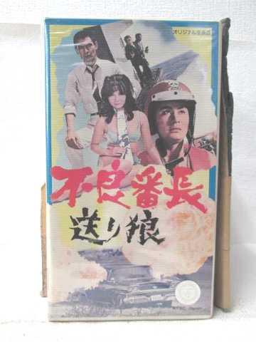 r2_10350 【中古】【VHSビデオ】不良番長 送り狼[VHS] [VHS] [1988]