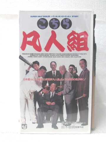 r2_10354 【中古】【VHSビデオ】こちら凡人組 [VHS] [VHS] [1992]