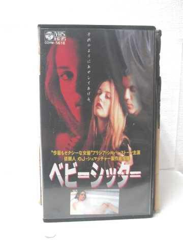 r2_10826 【中古】【VHSビデオ】ベビーシッター【字幕ワイド版】 [VHS] [VHS] [1996]
