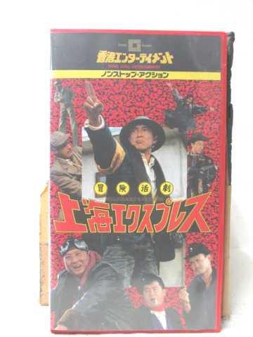 r2_10884 【中古】【VHSビデオ】上海エクスプレス [VHS] [VHS] [1989]