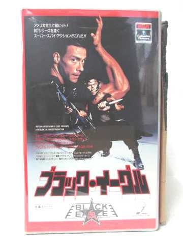 r2_10938 【中古】【VHSビデオ】ブラック・イーグル [VHS] [VHS] [1989]
