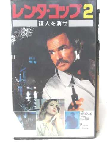 r2_10956 【中古】【VHSビデオ】レンタ・コップ2 証人を消せ [VHS] [VHS] [1990]