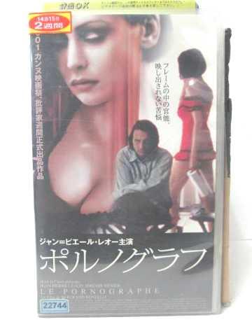 r2_11191 【中古】【VHSビデオ】ポルノグラフ【字幕版】 [VHS] [VHS] [2002]
