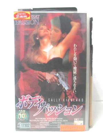 r2_11234 【中古】【VHSビデオ】ボディ・パッション [VHS] [VHS] [1995]