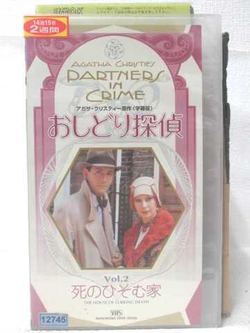 r2_11253 【中古】【VHSビデオ】おしどり探偵(二人で探偵を) 第2巻「死のひそむ家」【字幕版】 [VHS] [VHS] [1998]