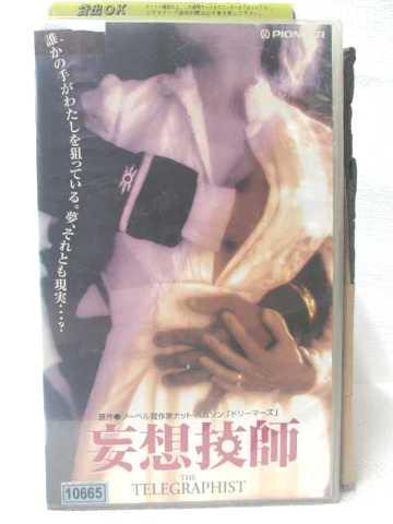 r2_11295 【中古】【VHSビデオ】妄想技師【字幕ワイド版】 [VHS] [VHS] [1996]