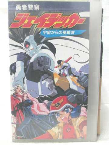 r2_11524 【中古】【VHSビデオ】勇者警察ジェイデッカー~宇宙からの侵略者~ [VHS] [VHS] [1995]