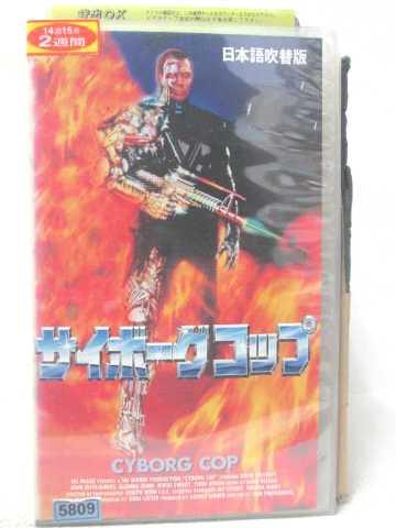 r2_11745 【中古】【VHSビデオ】サイボーグコップ(日本語吹替版) [VHS] [VHS] [1994]