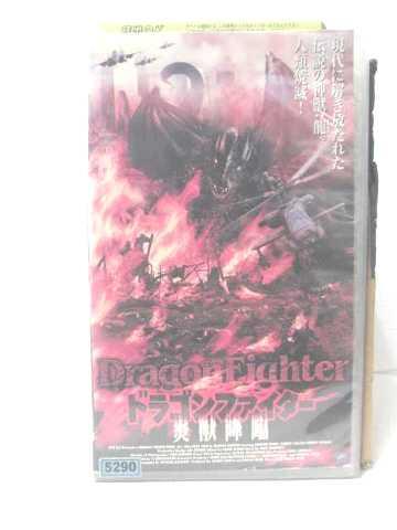 r2_11795 【中古】【VHSビデオ】ドラゴン・ファイター~炎獣降臨 [VHS] [VHS] [2003]