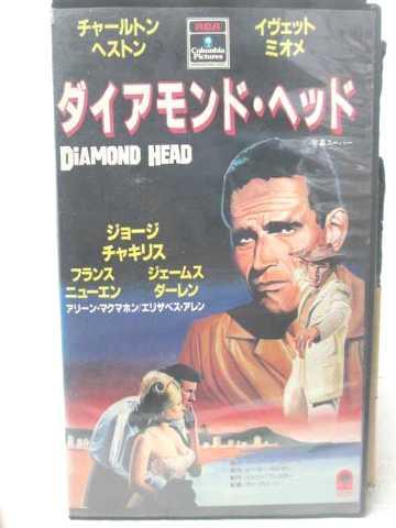 r2_11996 【中古】【VHSビデオ】ダイアモンド・ヘッド [VHS] [VHS] [1988]