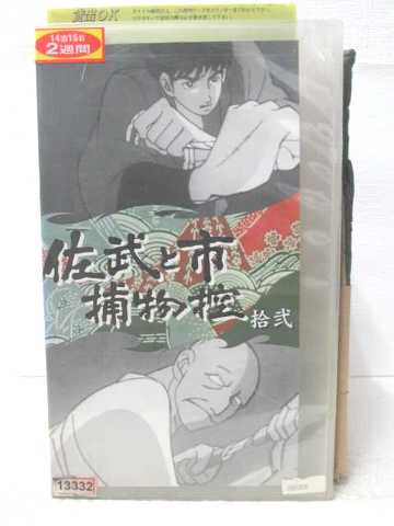 r2_12005 【中古】【VHSビデオ】佐武と市 捕物控(12) [VHS] [VHS] [1999]