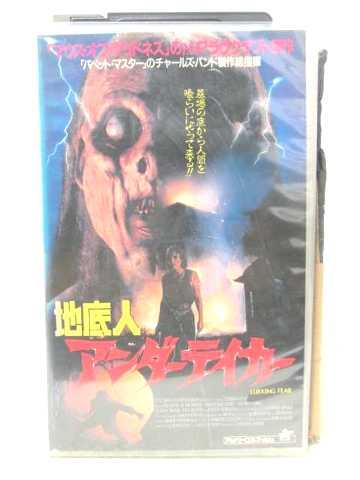 r2_12016 【中古】【VHSビデオ】地底人アンダーテイカー [VHS] [VHS] [1995]