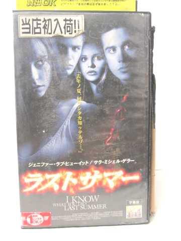 r2_12065 中古 VHSビデオ 春の新作続々 ラストサマー 数量限定 字幕版 1998 VHS