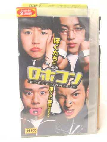 r2_12096 【中古】【VHSビデオ】ロボコン [VHS] [2004]