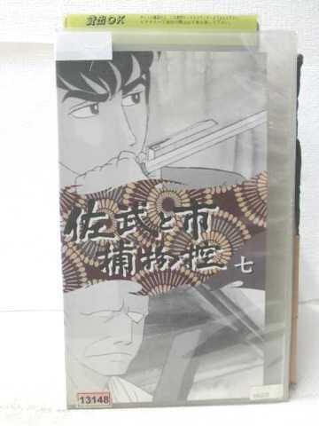 r2_12135 【中古】【VHSビデオ】佐武と市 捕物控(7) [VHS] [VHS] [1999]