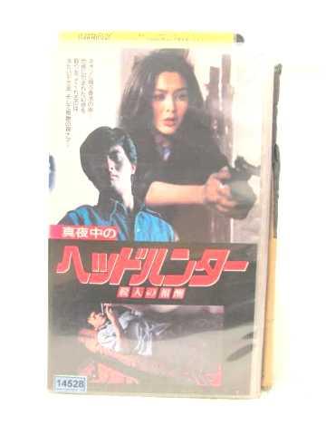 r2_12174 【中古】【VHSビデオ】真夜中のヘッドハンター~殺人の報酬~ [VHS] [VHS] [1993]