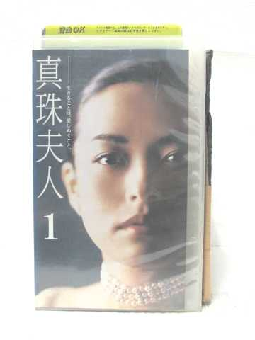 r2_12185 【中古】【VHSビデオ】真珠夫人(1) [VHS] [VHS] [2002]