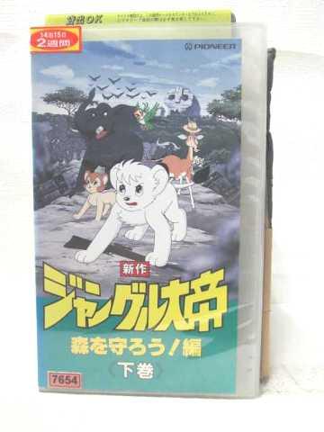 r2_12223 【中古】【VHSビデオ】新作ジャングル大帝「森を守ろう!編」下巻 [VHS] [VHS] [1997]