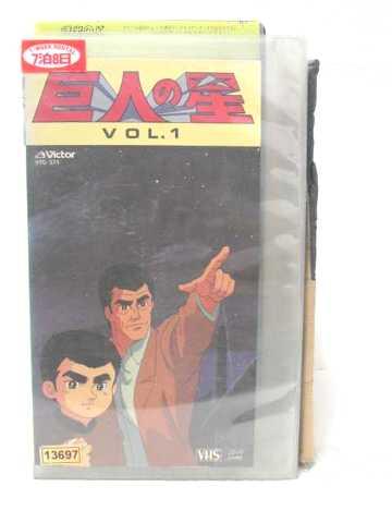 r2_12234 【中古】【VHSビデオ】巨人の星 Vol.1 [VHS] [VHS] [1989]