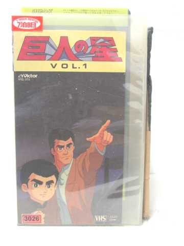 r2_12284 【中古】【VHSビデオ】巨人の星 Vol.1 [VHS] [VHS] [1989]