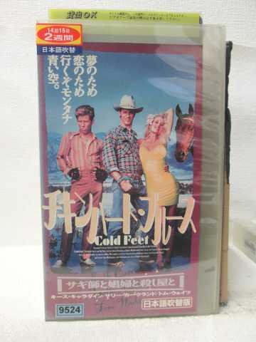 r2_12321 【中古】【VHSビデオ】チキンハート・ブルース~サギ師と娼婦と殺 [VHS] [VHS] [1990]