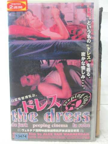 r2_12309 【中古】【VHSビデオ】ドレス【字幕版】 [VHS] [VHS] [1999]