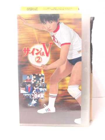 r2_12423 【中古】【VHSビデオ】 サインはV 2 [VHS] [VHS] [2003]