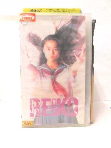 r2_12506 【中古】【VHSビデオ】水玉れっぷう隊 筋肉 [VHS] [VHS] [1998]