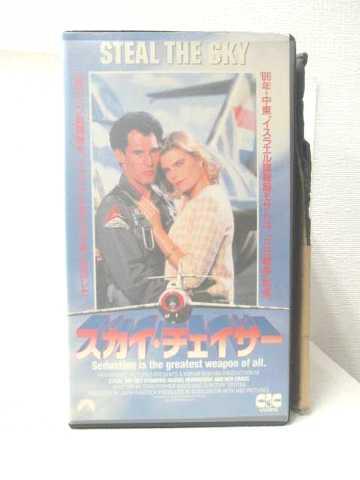 r2_12657 【中古】【VHSビデオ】スカイ・チェイサー [VHS] [VHS] [1989]