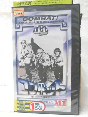 r2_12868 【中古】【VHSビデオ】コンバット! モノクロ版 M1 [VHS] [VHS] [1989]