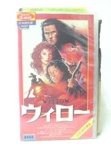 r2_12934 【中古】【VHSビデオ】ウィロー(日本語吹替版) [VHS] [VHS] [1989]