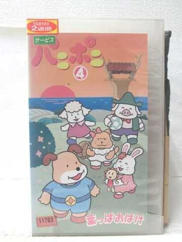 r2_12944 【中古】【VHSビデオ】パニポニ(4) 葉っぱおばけ [VHS] [VHS] [1998]