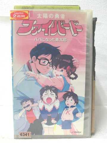 r2_12973 【中古】【VHSビデオ】太陽の勇者 ファイバード [VHS] [VHS] [1992]