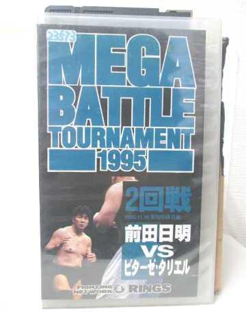 r2_13053 【中古】【VHSビデオ】MEGA BATLLE TOURNAMENT 1995 2回戦('95.11.16、愛知県体育館) [VHS] [VHS] [1996]