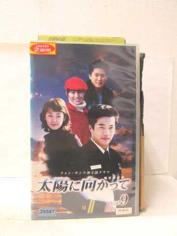 r2_13204 【中古】【VHSビデオ】太陽に向かって Vol.9【字幕版】 [VHS] [VHS] [2005]