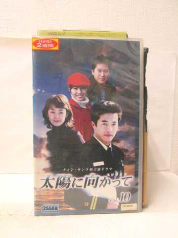 r2_13205 【中古】【VHSビデオ】太陽に向かって Vol.10【字幕版】 [VHS] [VHS] [2005]
