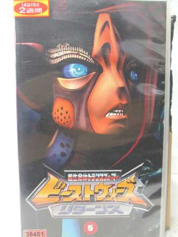 r2_13344 【中古】【VHSビデオ】ビーストウォーズ リターンズ 5 [VHS] [VHS] [2005]